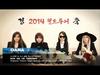 2NE1 - 2014 World Tour Official Announcement