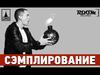 Сэмплирование (Eminem - Berzerk)