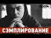 Cэмплирование (Смоки Мо - Крепкий чай, Вторник)